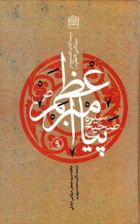 سیره صحیح پیامبر اعظم (ص)؛ ترجمه کتاب الصحیح من سیرة النبی الاعظم (ص) - جلد نهم