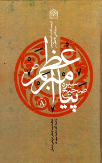 سیره صحیح پیامبر اعظم (ص)؛ ترجمه کتاب الصحیح من سیرة النبی الاعظم (ص) - جلد هشتم