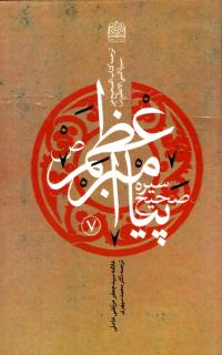 سیره صحیح پیامبر اعظم (ص)؛ ترجمه کتاب الصحیح من سیرة النبی الاعظم (ص) - جلد هفتم