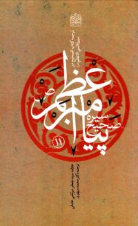 سیره صحیح پیامبر اعظم (ص)؛ ترجمه کتاب الصحیح من سیرة النبی الاعظم (ص) - جلد یازدهم