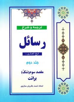 ترجمه و شرح رسائل (شیخ انصاری) - جلد دوم: مقصد سوم (شک) برائت