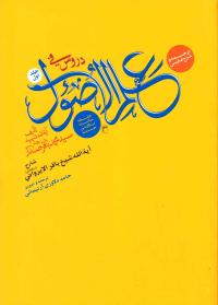 ترجمه و شرح فارسی دروس فی علم الاصول: حلقه ثالثه - جلد اول