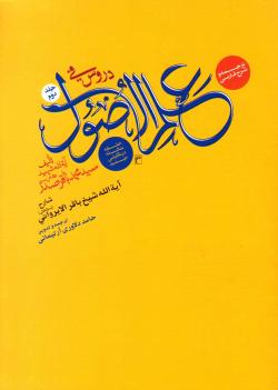 ترجمه و شرح فارسی دروس فی علم الاصول: حلقه ثالثه - جلد دوم