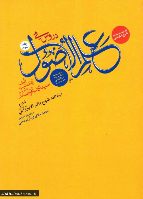 ترجمه و شرح فارسی دروس فی علم الاصول: حلقه ثالثه - جلد سوم