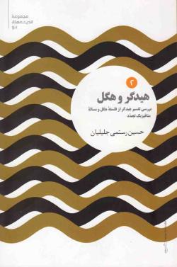 مجموعه اندیشه های نو - جلد دوم: هیدگر و هگل (بررسی تفسیر هیدگر از فلسفه هگل و مساله متافیزیک تجدد)