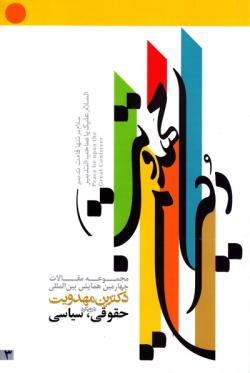 مجموعه آثار چهارمین همایش بین المللی دکترین مهدویت: مقالات برگزیده - جلد سوم