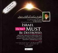 اسرائیل چگونه باید از بین برود (بر اساس آیات قرآن کریم)