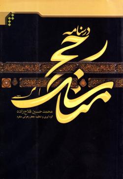 درسنامه مناسک حج: مطابق با فتاوای رهبر معظم انقلاب آیت الله العظمی حاج سید علی خامنه ای «دامت برکاته»