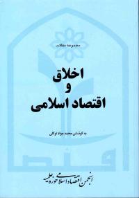 اخلاق و اقتصاد اسلامی