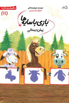 سلام پیش دبستانی ها 11: بازی با سایه ها