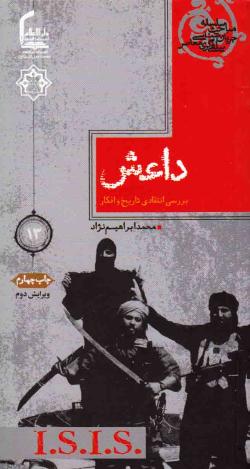 سلسله مباحث جریان شناسی سلفی گری معاصر 13: داعش (بررسی انتقادی تاریخ و افکار)