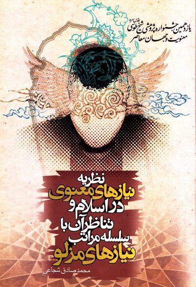 نظریه نیازهای معنوی در اسلام و تناظر آن با سلسله مراتب نیازهای مزلو