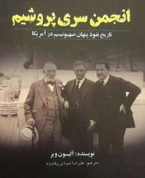 پرده برداری از تاریخچه نفوذ صهیونیسم در آمریکا