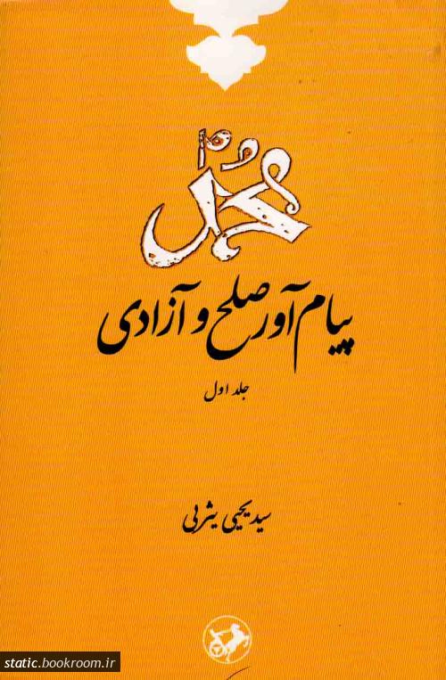 محمد صلی الله علیه و آله پیام آور صلح و آزادی (دوره دو جلدی)