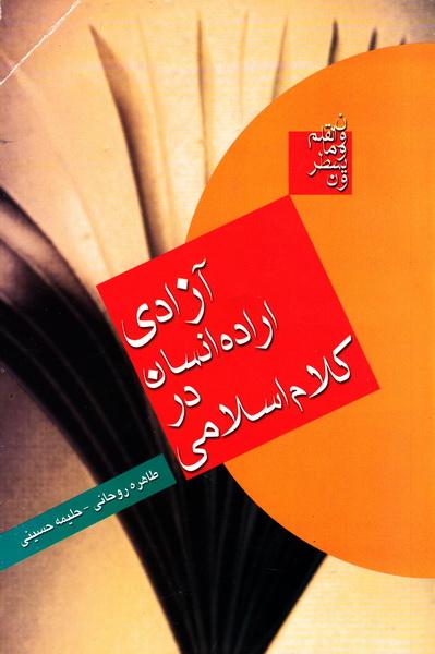 آزادی اراده انسان در کلام اسلامی