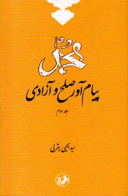 محمد صلی الله علیه و آله پیام آور صلح و آزادی - جلد دوم