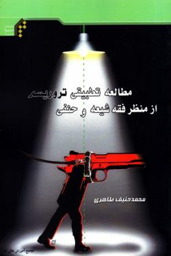 مطالعه تطبیقی تروریسم از منظر فقه شیعه و حنفی