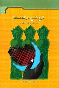 تاریخ تشیع در افغانستان (از آغاز تا قرن هفتم)