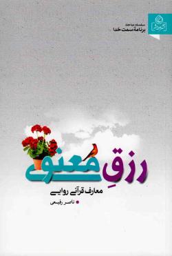 معارف قرآنی روایی - جلد اول: رزق معنوی