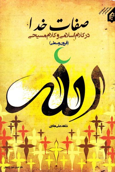 صفات خدا در کلام اسلامی و کلام مسیحی قرون وسطی