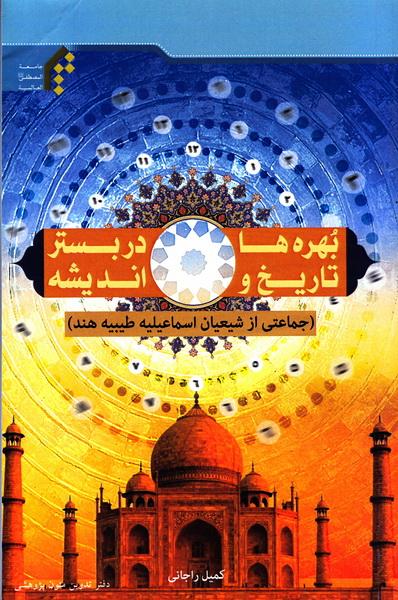 بهره ها در بستر تاریخ و اندیشه (جماعتی از شیعیان اسماعیلیه طیبیه هند)