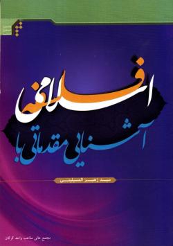 آشنایی مقدماتی با فلسفه اسلامی