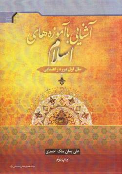 آشنایی با آموزه های اسلام (سال اول دوره راهنمایی)