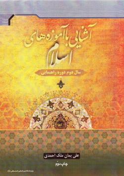 آشنایی با آموزه های اسلام (سال دوم دوره راهنمایی)