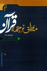 منطق ترجمه قرآن