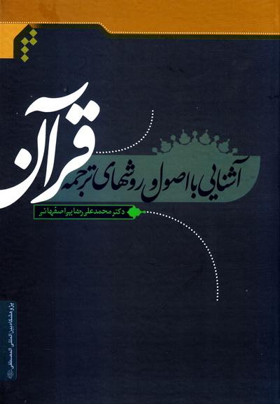 آشنایی با اصول و روش های ترجمه قرآن: خلاصه کتاب منطق ترجمه قرآن
