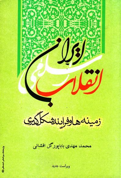 انقلاب اسلامی ایران (زمینه ها و فرایند شکل گیری)