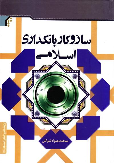 ساز و کار بانکداری اسلامی: بررسی ساز و کارهای تجهیز و تخصیص منابع در بانک های اسلامی