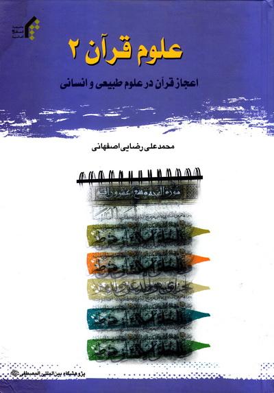 علوم قرآن - جلد دوم: اعجاز قرآن در علوم طبیعی و انسانی