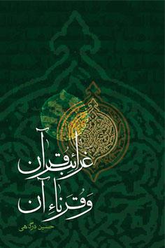 غرائب قرآن و قرناء آن