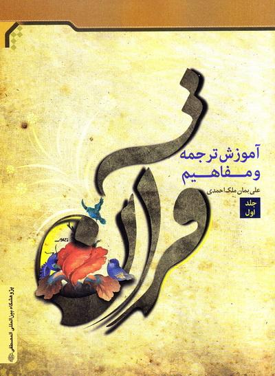 آموزش ترجمه و مفاهیم قرآن (دوره شش جلدی)