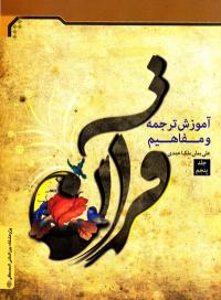 آموزش ترجمه و مفاهیم قرآن - جلد پنجم