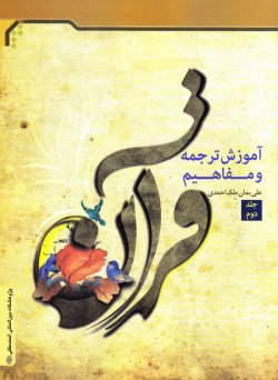 آموزش ترجمه و مفاهیم قرآن - جلد دوم