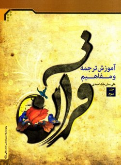 آموزش ترجمه و مفاهیم قرآن - جلد سوم