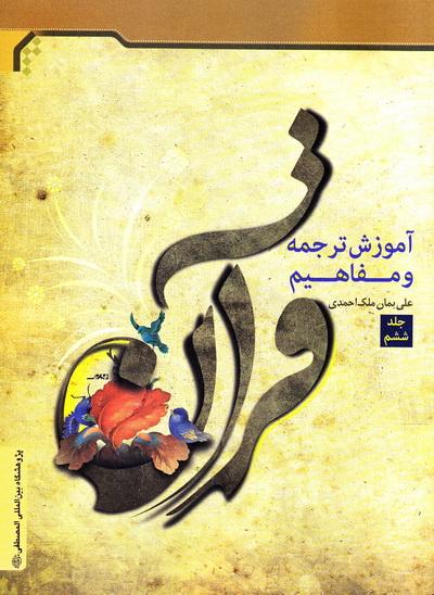 آموزش ترجمه و مفاهیم قرآن - جلد ششم
