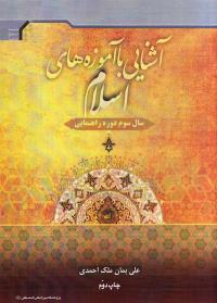 آشنایی با آموزه های اسلام (سال سوم دوره راهنمایی)