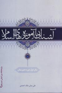 آشنایی با آموزه های اسلام (سال اول دوره دبیرستان)