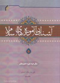 آشنایی با آموزه های اسلام (سال دوم دوره دبیرستان)