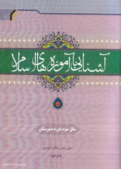 آشنایی با آموزه های اسلام (سال سوم دوره دبیرستان)