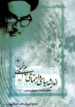 مجموعه مقالات همایش سراسری اندیشه سیاسی و اجتماعی امام خمینی (ره) - جلد دوم