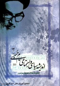مجموعه مقالات همایش سراسری اندیشه سیاسی و اجتماعی امام خمینی (ره) - جلد سوم