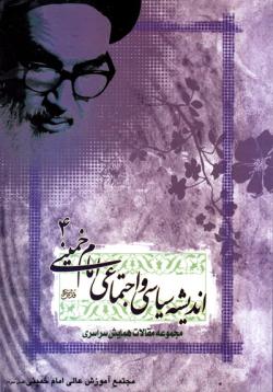 مجموعه مقالات همایش سراسری اندیشه سیاسی و اجتماعی امام خمینی (ره) - جلد چهارم