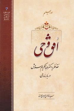 افق وحی: نقد نظریه دکتر عبدالکریم سروش درباره وحی