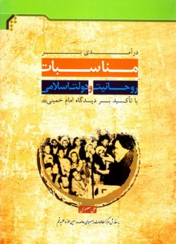 درآمدی بر مناسبات روحانیت و دولت اسلامی با تأکید بر دیدگاه امام خمینی (ره)