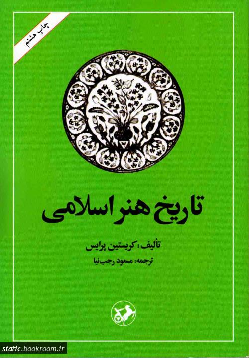 تاریخ هنر اسلامی
