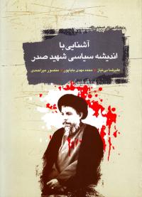 آشنایی با اندیشه سیاسی شهید صدر (ره)